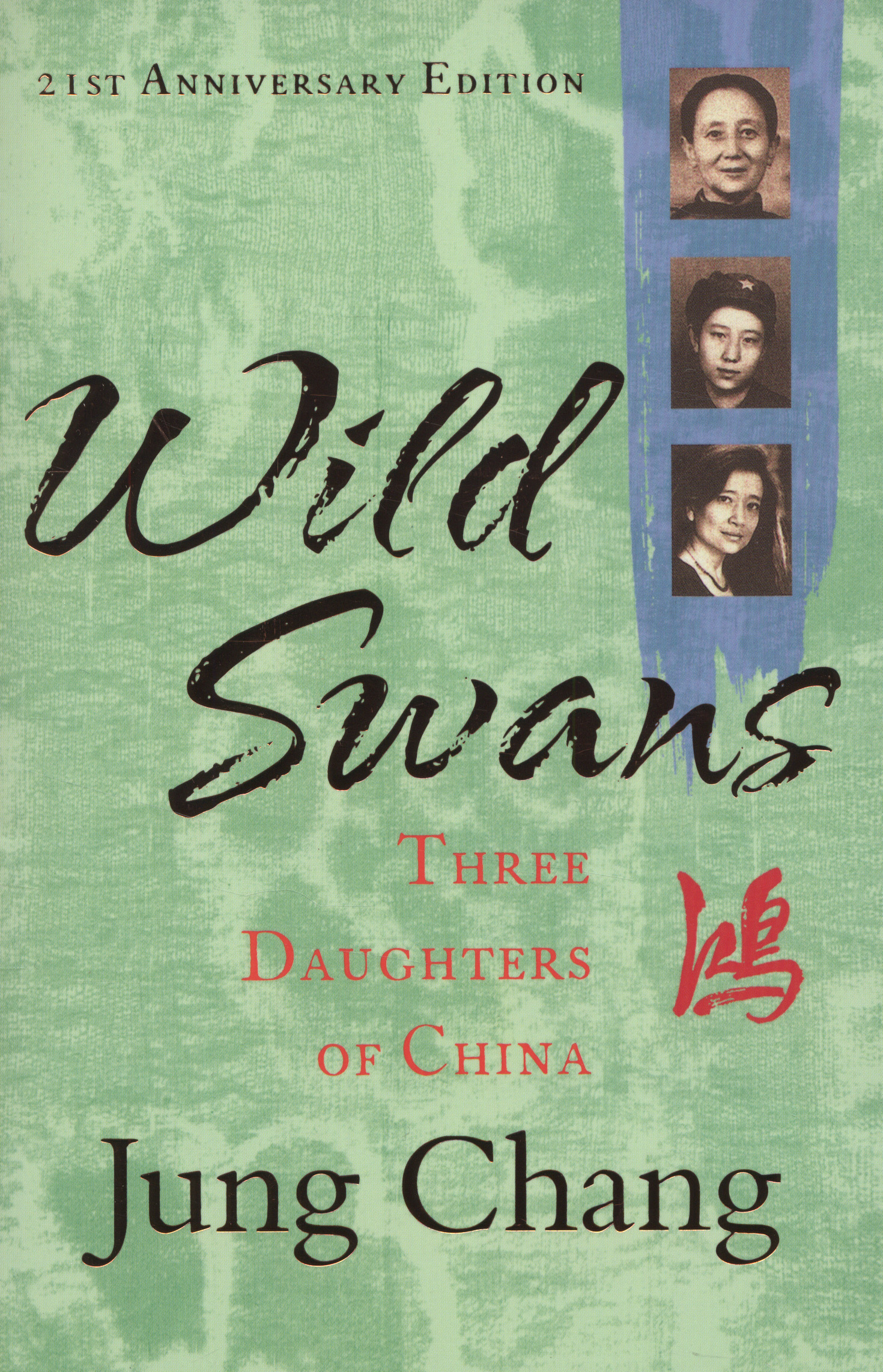 a review of jung changs book wild swans Jung chang (simplified chinese: 张戎 traditional chinese: 張戎 pinyin: zhāng róng wade-giles: chang jung, born march 25, 1952 in yibin, sichuan) is a chinese-born british writer now living in london, best known for her family autobiography wild swans, selling over 10 million copies worldwide but banned in mainland china.