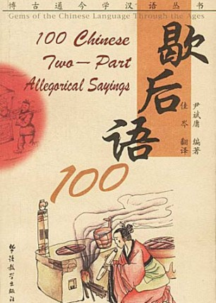 100 Chinese Two-Part Allegorical Sayings